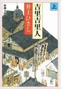 吉里吉里人(上)