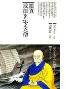 鑑真 戒律を伝えた僧(仏教コミックス)