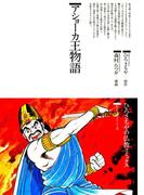 アショーカ王物語(仏教コミックス)