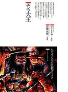 エンマ大王(仏教コミックス)