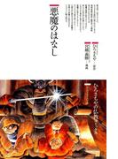 悪魔のはなし(仏教コミックス)