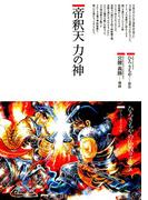 帝釈天 力の神(仏教コミックス)