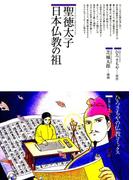聖徳太子 : 日本仏教の祖(仏教コミックス)