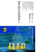 まんだらのはなし(仏教コミックス)