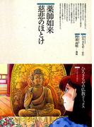 薬師如来 慈悲のほとけ(仏教コミックス)
