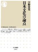 日本文化の論点(ちくま新書)