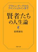 賢者たちの人生論(PHP文庫)