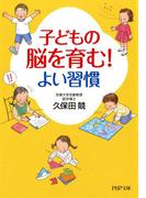 子どもの脳を育む!よい習慣(PHP文庫)