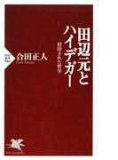田辺元とハイデガー(PHP新書)