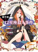 12星座殺人事件 獅子座(文春e-book)