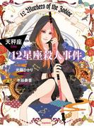 12星座殺人事件 天秤座(文春e-book)