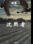 沈黙者(文春文庫)