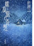 螺旋館の奇想(文春文庫)