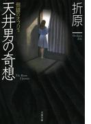 天井男の奇想 倒錯のオブジェ(文春文庫)