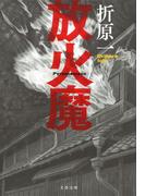放火魔(文春文庫)