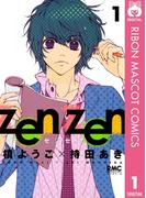 zen zen 1(りぼんマスコットコミックスDIGITAL)