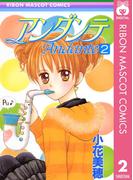 アンダンテ 2(りぼんマスコットコミックスDIGITAL)