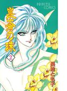 崑崙の珠 2(プリンセス・コミックス)