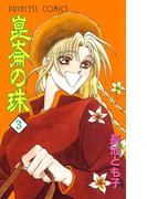 崑崙の珠 3(プリンセス・コミックス)