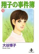 翔子の事件簿 12(秋田コミックスエレガンス)