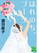 はれのち、ブーケ(実業之日本社文庫)
