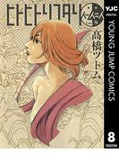 ヒトヒトリフタリ 8(ヤングジャンプコミックスDIGITAL)