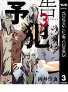 予告犯 3(ヤングジャンプコミックスDIGITAL)