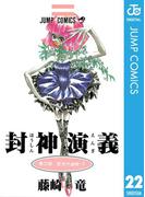 封神演義 22(ジャンプコミックスDIGITAL)