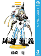 封神演義 3(ジャンプコミックスDIGITAL)