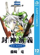 封神演義 12(ジャンプコミックスDIGITAL)