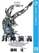 封神演義 13(ジャンプコミックスDIGITAL)