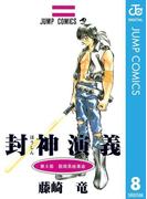 封神演義 8(ジャンプコミックスDIGITAL)
