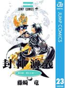封神演義 23(ジャンプコミックスDIGITAL)