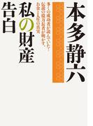 【期間限定価格】私の財産告白(実業之日本社文庫)