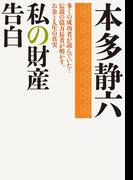 私の財産告白(実業之日本社文庫)
