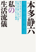 私の生活流儀(実業之日本社文庫)