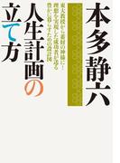人生計画の立て方(実業之日本社文庫)