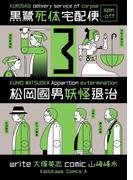 黒鷺死体宅配便スピンオフ 松岡國男妖怪退治(3)(角川コミックス・エース)
