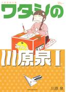 ワタシの川原泉 川原泉傑作集 (花とゆめCOMICSスペシャル) 5巻セット(花とゆめコミックス)