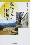 現代日本の民俗学 ポスト柳田の五〇年