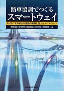 路車協調でつくるスマートウェイ AHSによる安全な道路の構築と国土イノベーション