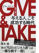 GIVE&TAKE「与える人」こそ成功する時代