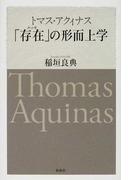 トマス・アクィナス「存在」の形而上学
