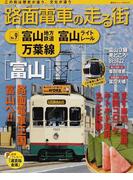 路面電車の走る街 No.9 富山地方鉄道 富山ライトレール 万葉線 (講談社シリーズMOOK)