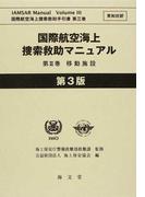 国際航空海上捜索救助マニュアル 英和対訳 第3版 第3巻 移動施設
