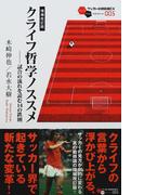 クライフ哲学ノススメ 試合の流れを読む14の鉄則 増補改訂版 (サッカー小僧新書EX)