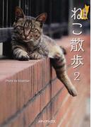 ねこ散歩 文庫版 2 (メディアックスねこ文庫)