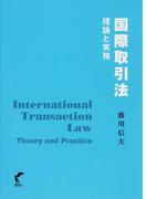 国際取引法 理論と実務