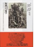 版画の写像学 デューラーからレンブラントへ (イメージの探検学)