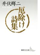 厄除け詩集(講談社文芸文庫)